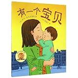 有一个宝贝:给孩子安全感的亲情之书