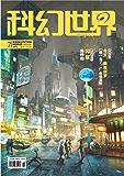 《科幻世界》2016年第七期