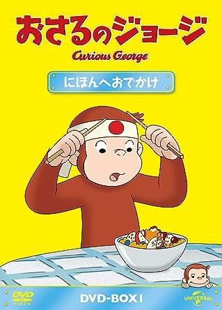 おさるのジョージ シーズン 10 DVD-BOX - にほんへおでかけ