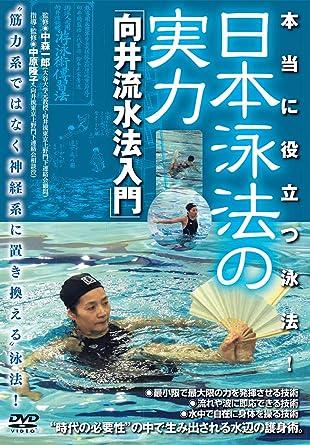 Amazon.co.jp | 本当に役立つ泳...