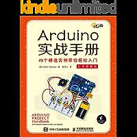 Arduino实战手册 25个精选实例带你轻松入门 彩色图解版 (i创客)