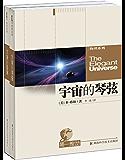 格林的宇宙(宇宙的琴弦·宇宙的结构套装共2册) (第一推动丛书)
