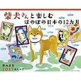 2017カレンダー 柴犬さんと楽しむ ほのぼの日本の12ヵ月 ([カレンダー])