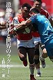 激動する日本と世界のラグビー(仮)