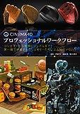 CINEMA 4D プロフェッショナルワークフロー:コンセプトから完成ビジュアルまで、第一線で活躍するクリエイターたちによる制作ノウハウ