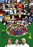 【早期購入特典あり】クレイジージャーニー vol.4(ステッカー付き) [DVD]