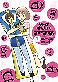 ニコニコはんしょくアクマ(1) (ビッグコミックススペシャル)