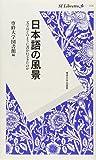 日本語の風景―文字はどのように書かれてきたのか (SI Libretto)