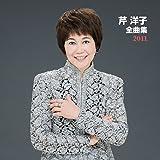 芹洋子 全曲集 2011