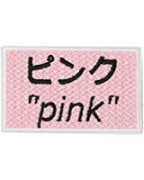 Pink Patch Iron On Badge Gift Tumblr Cute Kawaii Fun Japanese Symbols