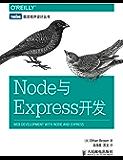 Node与Express开发 (图灵程序设计丛书)