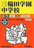 三輪田学園中学校 平成29年度用 (5年間スーパー過去問46)