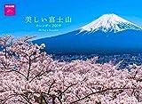 カレンダー2019 壁掛け 美しい富士山カレンダー(ネコ・パブリッシング) ([カレンダー])
