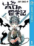 ポロの留学記 1 (ジャンプコミックスDIGITAL)