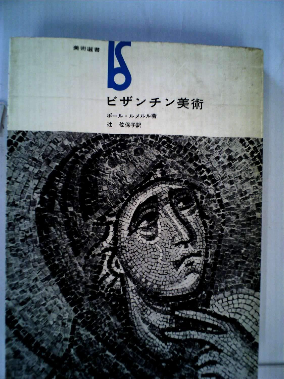 ビザンチン美術 (1964年) (美術...