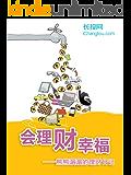会理财,才幸福——熊熊湄湄的理财日记 (长投专刊)