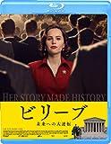 ビリーブ 未来への大逆転 [Blu-ray]