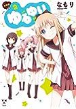 ゆるゆり (2) 新装版 (IDコミックス 百合姫コミックス)