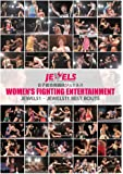 女子総合格闘技JEWELS~WOMEN'S FIGHTING ENTERTAINMENT~ [DVD]