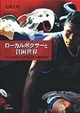 ローカルボクサーと貧困世界―マニラのボクシングジムにみる身体文化