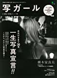 写ガール Vol.30 (エイムック 3508)