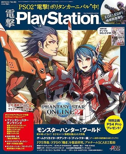 電撃PlayStation 2017年12/14号 Vol.651