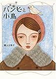 バンビと小鳥 (ポプラ社の絵本 40)