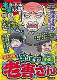 ちび本当にあった笑える話(170) (ぶんか社コミックス)