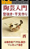 陶芸入門 型抜き 干支作り 酉