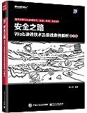 安全之路:Web渗透技术及实战案例解析(第2版)