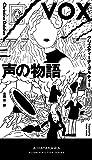 声の物語 (新ハヤカワ・SF・シリーズ)