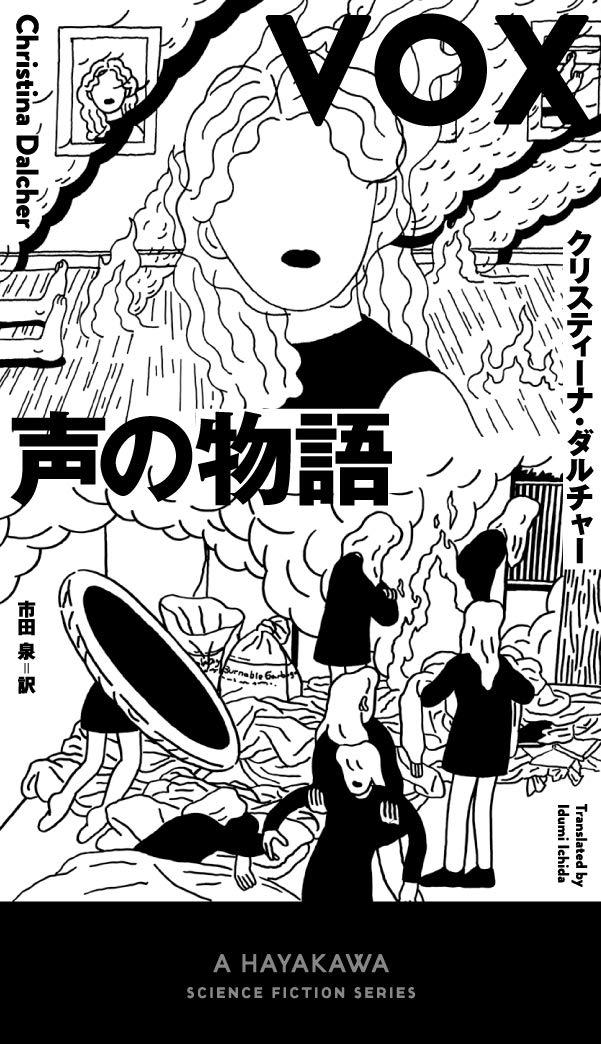クリスティーナ・ダルチャー『声の物語』(早川書房)