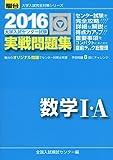 2016・駿台 大学入試センター試験 実戦問題集 数学I・A (大学入試完全対策シリーズ)