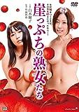 崖っぷちの熟女たち [DVD]