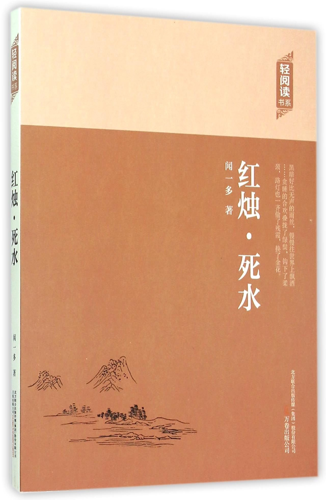 Red Candle and Dead Water (Chinese Edition) pdf