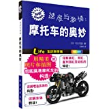 速度与激情:摩托车的奥妙(四色全彩)