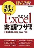 3秒で解決! Excel書類ワザ事典 (日経BPムック)