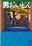 男おいどん(4) (週刊少年マガジンコミックス)