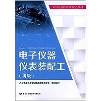 职业技能培训鉴定教材:电子仪器仪表装配工(初级)