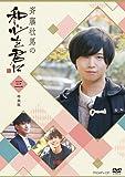 斉藤壮馬の和心を君に3 特装版 [DVD]