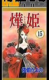 あき姫 15巻