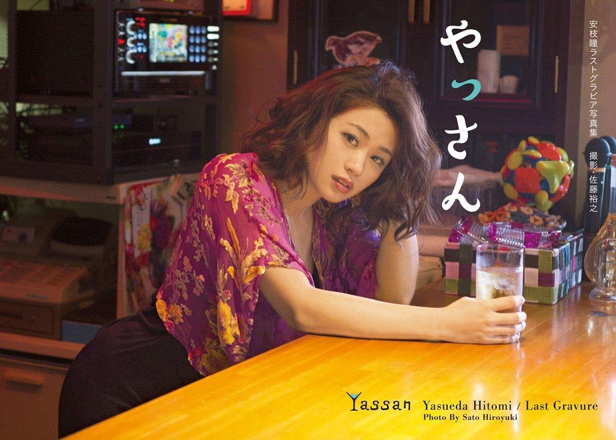 やっさん : 安枝瞳ラストグラビア写真集 ジャケット 表