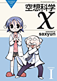 空想科学X(1) (電撃コミックスEX)