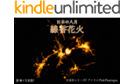 日本の八月 線香花火 日本のシリーズ7: 黛 琳々写真集7