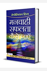 MANCHAHI SAFALTA KAISE PAYEN [NAPOLEON HILL: THE MAGIC LADDER TO SUCCESS – HINDI TRANSLATION] (Best Selling Books of All Time) (Hindi Edition) Kindle Edition