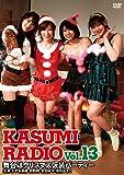 かすみレディオ Vol.13 [DVD]