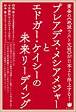プレアデス・メシアメジャーとエドガー・ケイシーの未来リーディング 黄金の《地球ラスト文明》が日本より浮上する!