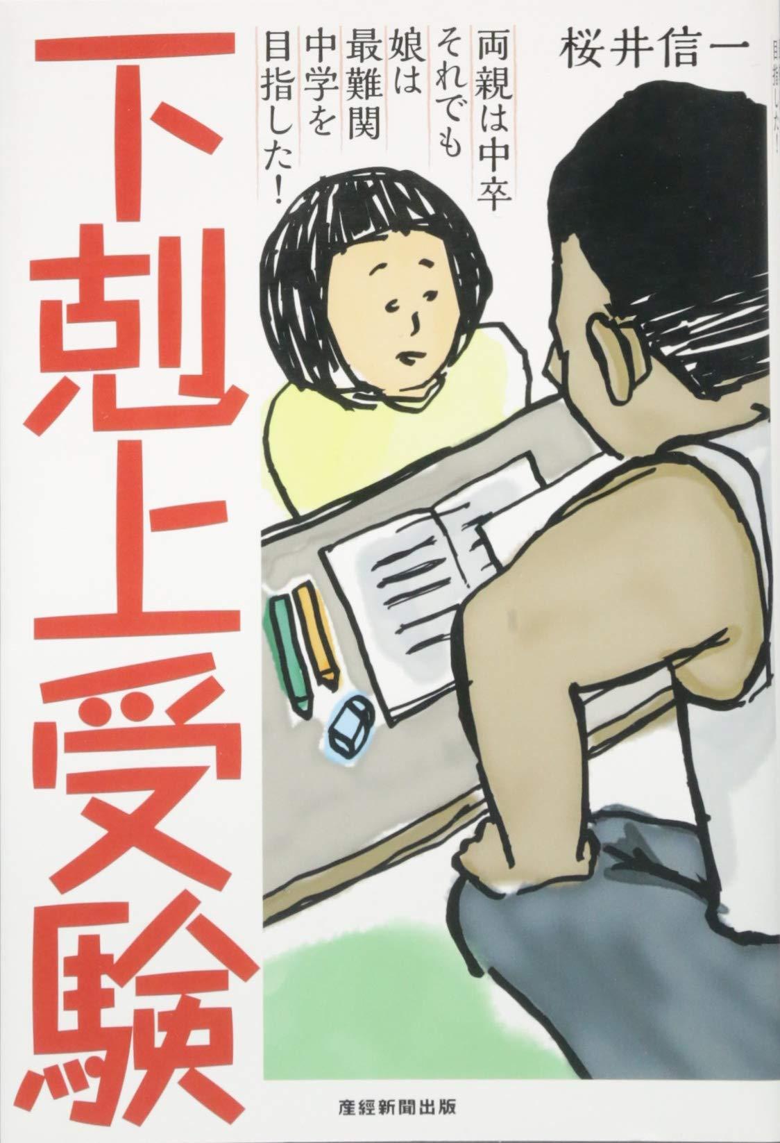 受験 下克上 下克上受験|受験国語20年|note