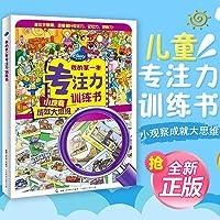 正版 我的第一本专注力训练书 培养孩子注意力的迪士尼书 专注的孩子更聪明 小观察成就大思维 儿童书籍早教图书 幼儿童益智童书