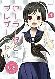 セーラー服とブレザーちゃん (1) (MFコミックス フラッパーシリーズ)